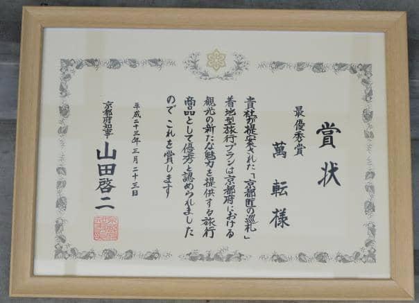 京都府の着地型旅行プランで最優秀賞を取った事例 企画書の書き方、課題など