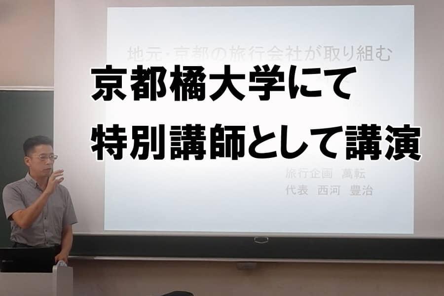 京都橘大学「京都観光論」の科目にて旅行会社として特別講師に選ばれました。