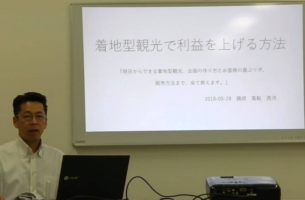 「着地型観光で利益を上げる方法」講師講演(一社)京都府旅行業協会 青年部 セミナー内容